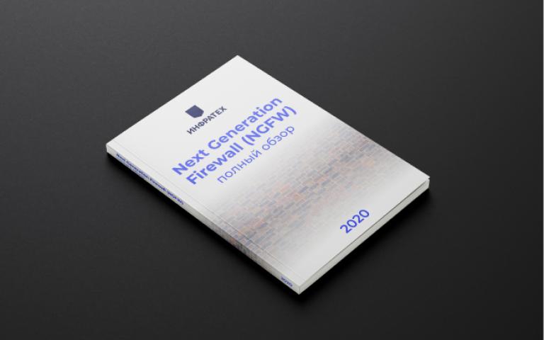 Next Generation Firewall (NGFW) — полный обзор [2021]