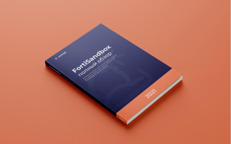 FortiSandbox: полный обзор [2021]